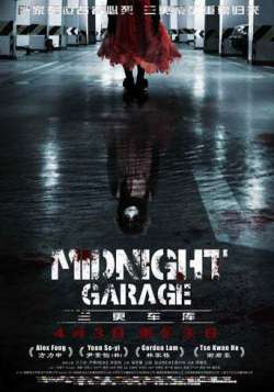 Midnight Garage (2015)
