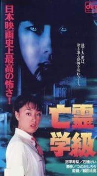 A Haunted School (1995)