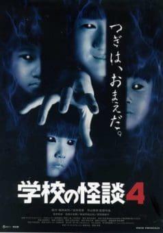 Haunted School 4 (1999)