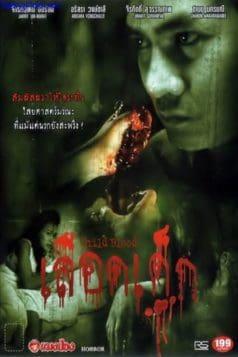 Child Blood (2005)
