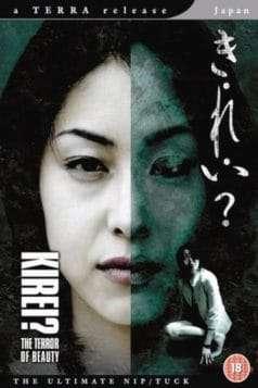 Kirei? The Terror of Beauty (2004)