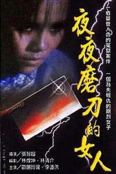 Woman Grinder's Revenge (1980)