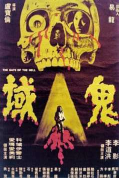 The Gate of the Hell (1978)