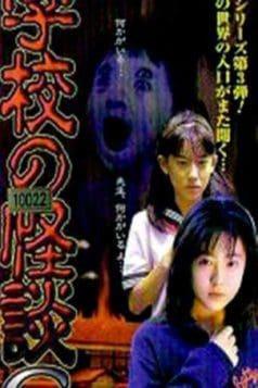School Ghost Story G (1998)
