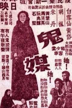The Supernatural Go-Between (1954)