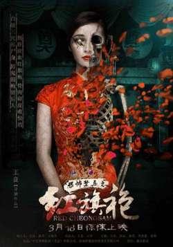 Red Cheongsam (2016)