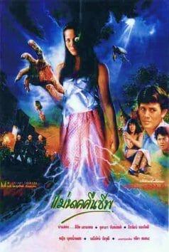 Mae Nak Revival (1990)