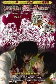 Kazuo Umezu's Horror Theater: Diet (2005)