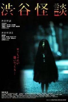 The Locker (2004)