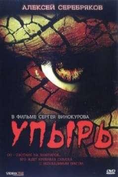 Upyr (1997)