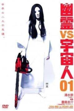 Ghosts vs. Aliens (2002)