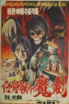 The Magical Sword of Skeletal Spirit (1969)