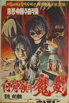 The Magical Sword of Skeletal Spirit (1969)