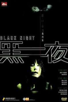 Black Night (2006)
