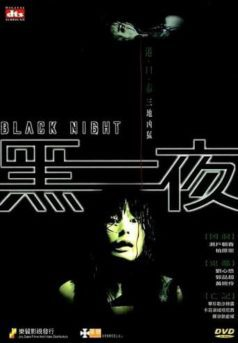 Black Night (2006)