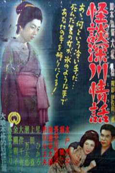 Ghost Story: Passion in Fukagawa (1952)