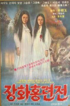A Story of Two Sisters (1972)