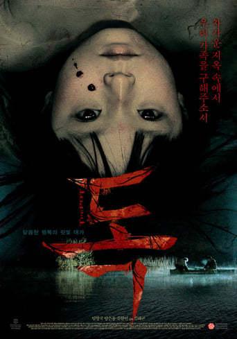 The Pot (2009)