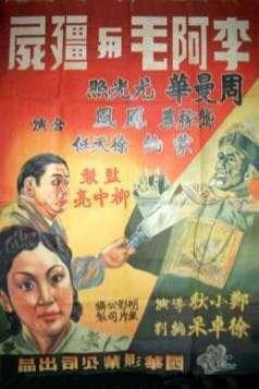 Dr. Li and the Mummy (1940)
