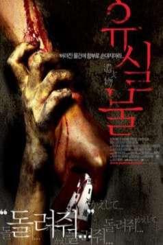 Ghost Train (2006)