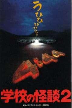 Haunted School 2 (1996)