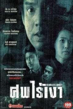 Headless Ghost (2005)