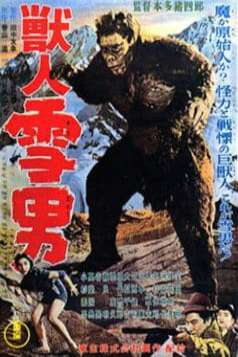 Beast Man Snow Man (1955)
