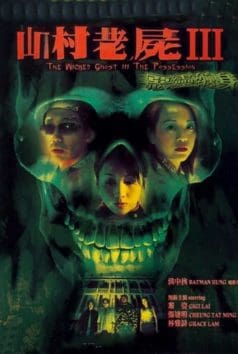 The Wicked Ghost III: The Possession (2002)