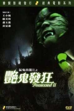 Possessed II (1984)