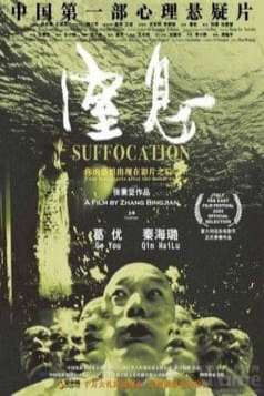 Suffocation (2005)