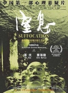 Suffocation (2005)