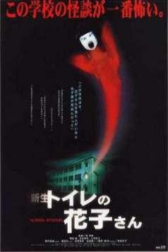Hanako of the Toilet (1998)