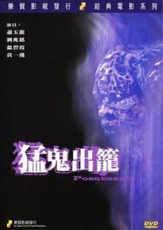 Possessed (1983)