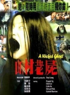 A Wicked Ghost (1999)