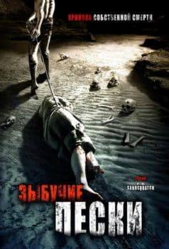Legend of the Sandsquatch (2006)