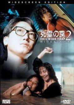 Evil Dead Trap 2 (1992)