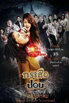 Krasue Fad Pob (2009)