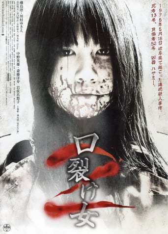 The Scissors Massacre (2008)