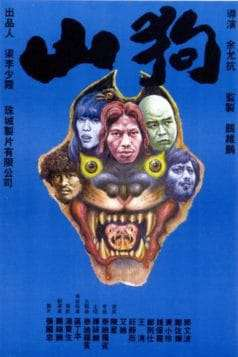 The Beasts (1980)