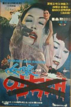 White Fox (1971)