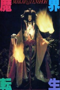 Samurai Reincarnation (1981)