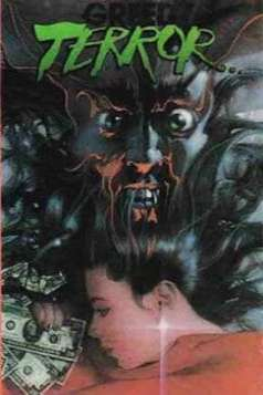 Shock Chamber (1985)