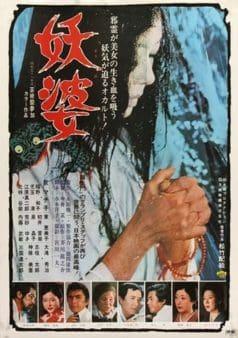 The Possessed (1976)