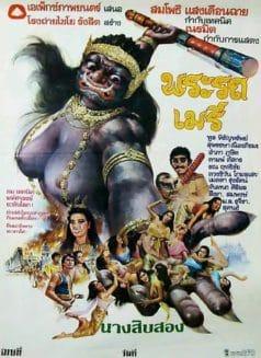Phra Rot-Meri (1981)