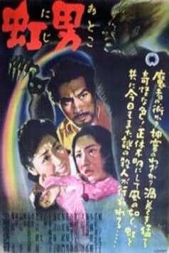 The Rainbow Man (1949)