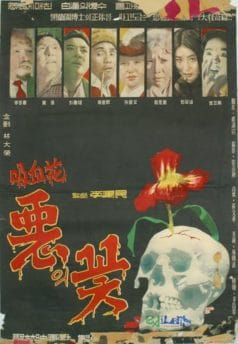 A Flower of Evil (1961)
