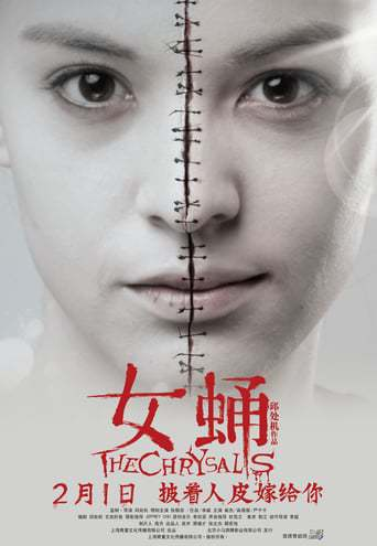 The Chrysalis (2012)