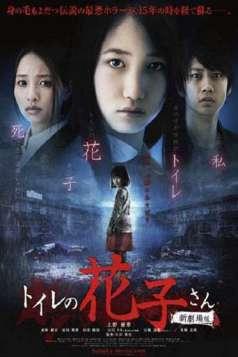 Toire no Hanako-san: Shin Gekijoban (2013)
