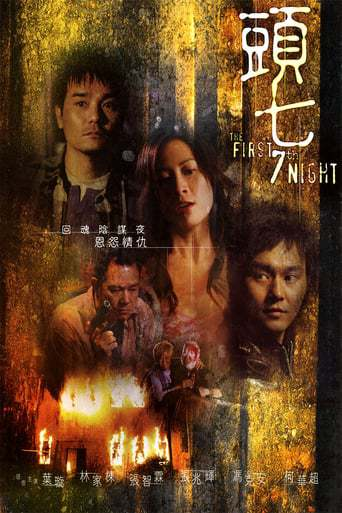 The First 7th Night (2009)