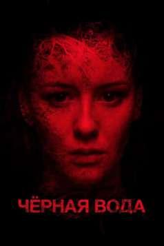 Black Water (2017)